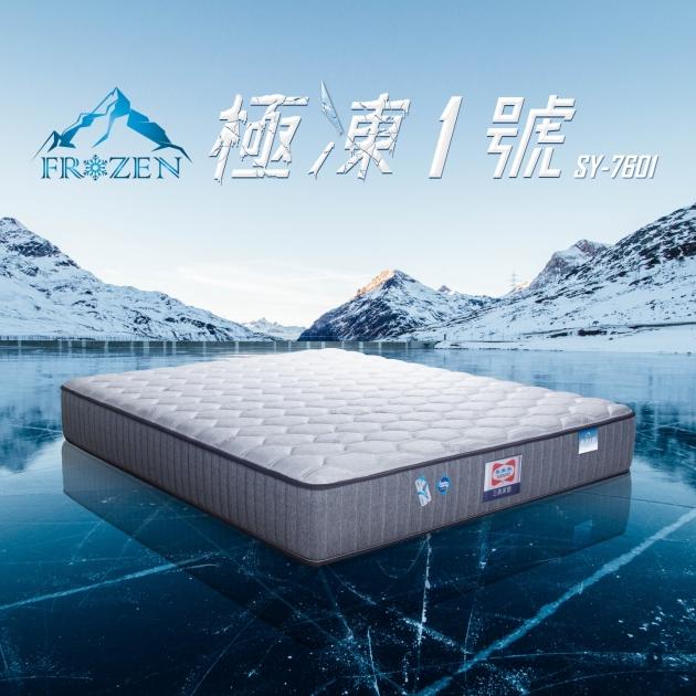 極凍1號 SY-7601 1